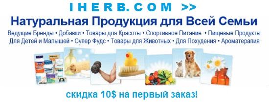 Интернет-магазин натуральной продукции